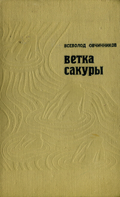 Овчинников В. В. — Ветка сакуры - обложка