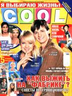 Cool № 17 24.04.2006 скачать бесплатно или читать онлайн