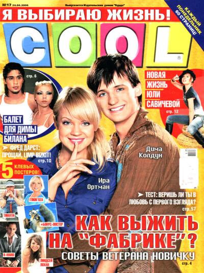 Cool № 17 24.04.2006 - обложка