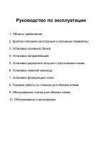 Сверхтихий станок для обжима клемм SWT-2500 (DG-1T/1.5T/2T) — инструкция на русском языке скачать бесплатно или читать онлайн