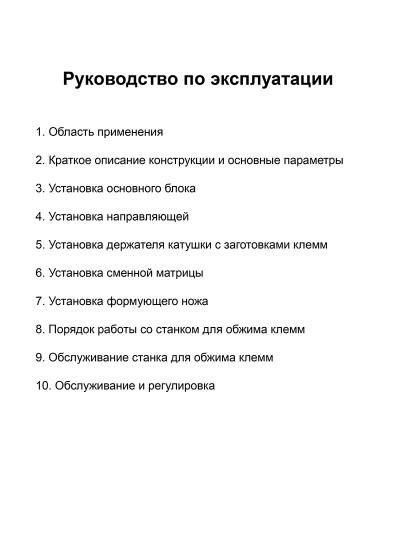 Скачать книгуСверхтихий станок для обжима клемм SWT-2500 (DG-1T/1.5T/2T) — инструкция на русском языке