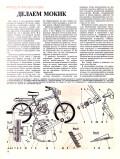 """ЮТ"" для умелых рук 06.1988 - страница"