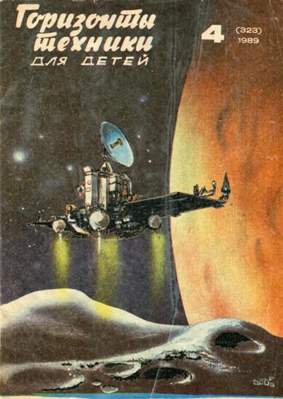 Скачать книгуГоризонты техники для детей 04.1989 (323)