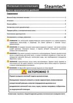 Насос-ароматизатор Steamtec — инструкция на русском языке скачать бесплатно или читать онлайн