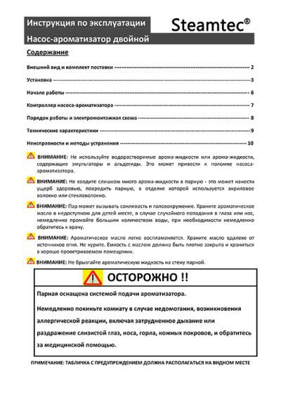 Насос-ароматизатор Steamtec — инструкция на русском языке - обложка