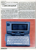 Компьютер 02.1990 - страница