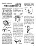 """ЮТ"" для умелых рук 06.1981 - страница"