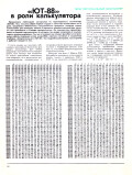 """ЮТ"" для умелых рук 03.1989 - страница"