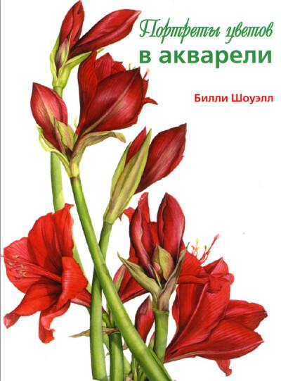 Шоуэлл Б. – Портреты цветов в акварели - обложка