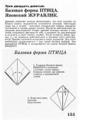 Афонькин С. Ю., Афонькина Е. Ю. — Уроки оригами в школе и дома - страница