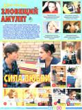 Cool № 26 23.06.1998 - страница