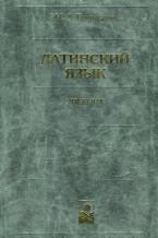 Гончарова Н. А. — Латинский язык: Учебник для вузов скачать бесплатно или читать онлайн