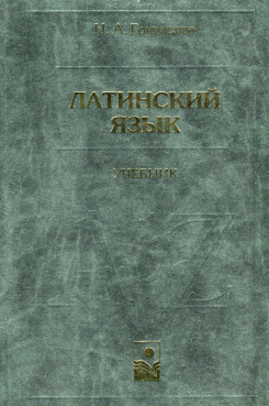 Гончарова Н. А. — Латинский язык: Учебник для вузов