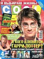 Cool № 51 19.12.2005 скачать бесплатно или читать онлайн