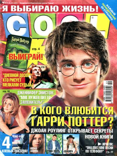 Cool № 51 19.12.2005 - обложка