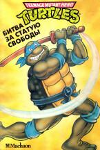 Юные мутанты ниндзя черепашки: Битва за Статую Свободы скачать бесплатно или читать онлайн