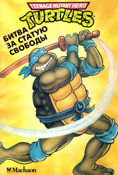Скачать книгуЮные мутанты ниндзя черепашки: Битва за Статую Свободы