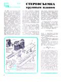 """ЮТ"" для умелых рук 08.1986 - страница"