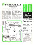 """""""ЮТ"""" для умелых рук 06.1983 скачать бесплатно или читать онлайн"""