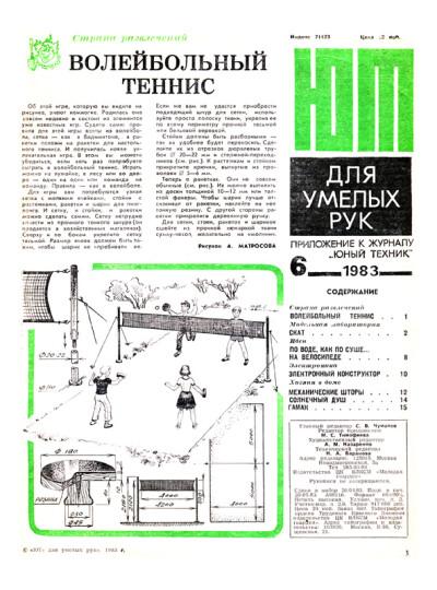 """Скачать книгу""""ЮТ"""" для умелых рук 06.1983"""