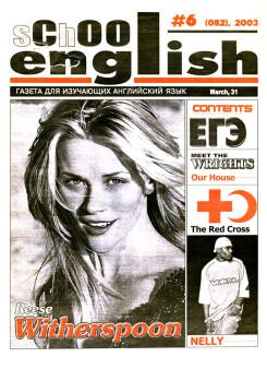 School English № 6 (082) 31.03.2003