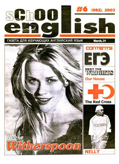 School English № 6 (082) 31.03.2003 - обложка