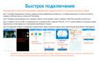 Приложение Yousee — инструкция на русском языке скачать бесплатно или читать онлайн