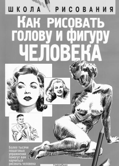 Хамм Д. – Как рисовать голову и фигуру человека - обложка