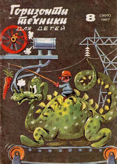 Горизонты техники для детей 08.1987 (303) - обложка