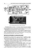 Гёлль П. – Как превратить персональный компьютер в измерительный комплекс - страница