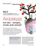 Psychologies № 49 май 2010 - страница