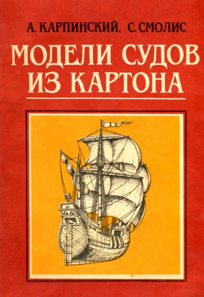 Карпинский А., Смолис С. — Модели судов из картона - обложка