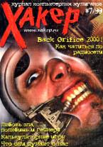 Хакер #7/99 скачать бесплатно или читать онлайн