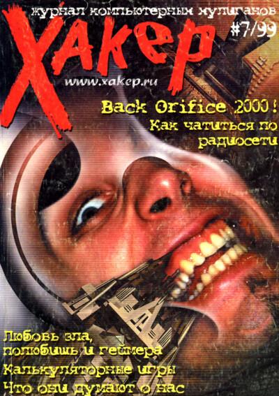 Хакер #7/99 - обложка