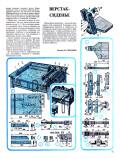 """ЮТ"" для умелых рук 08.1988 - страница"