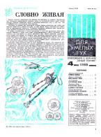"""""""ЮТ"""" для умелых рук 04.1985 скачать бесплатно или читать онлайн"""