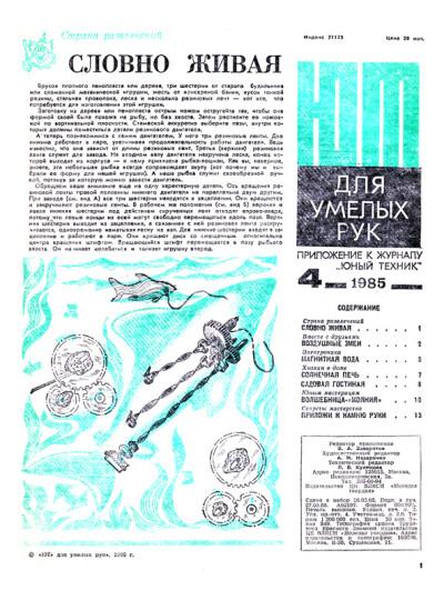 """""""ЮТ"""" для умелых рук 04.1985 - обложка"""