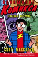 Макклауд С. — Понимание комикса. Невидимое искусство скачать бесплатно или читать онлайн