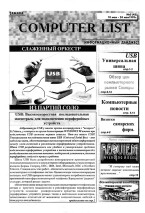 Samara Computer-List № 5 (43) 10 мая — 24 мая 1999 скачать бесплатно или читать онлайн