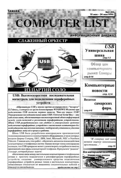 Samara Computer-List № 5 (43) 10 мая — 24 мая 1999 - обложка