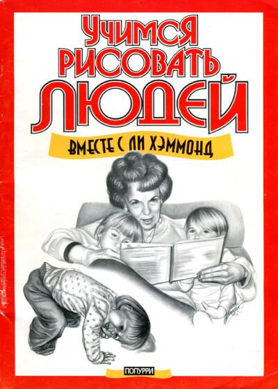 Хэммонд Л. — Учимся рисовать людей - обложка
