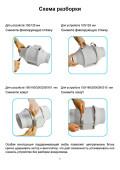 Встраиваемый центробежный вентилятор — инструкция на русском языке - страница