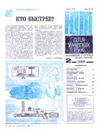 """""""ЮТ"""" для умелых рук 02.1985 скачать бесплатно или читать онлайн"""