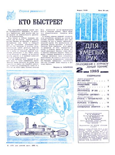 """""""ЮТ"""" для умелых рук 02.1985 - обложка"""