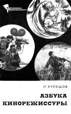 Кулешов Л. В. — Азбука кинорежиссуры скачать бесплатно или читать онлайн
