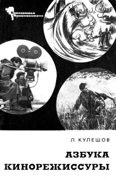 Кулешов Л. В. — Азбука кинорежиссуры - обложка