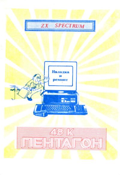 ZX Spectrum 48K Пентагон — Наладка и ремонт - обложка