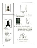 Майорова И. Г., Романина В. И. — Дидактический материал по трудовому обучению - страница