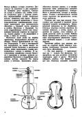 Горизонты техники для детей 08.1988 (315) - страница