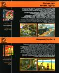 Каталог выставки «Игромир» - страница